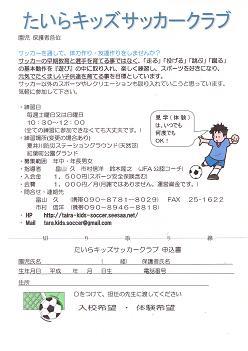 平成18年度 たいらキッズサッカークラブ 案内.JPG